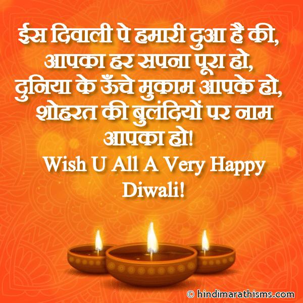 Is Diwali Pe Humari Dua Hai Ki
