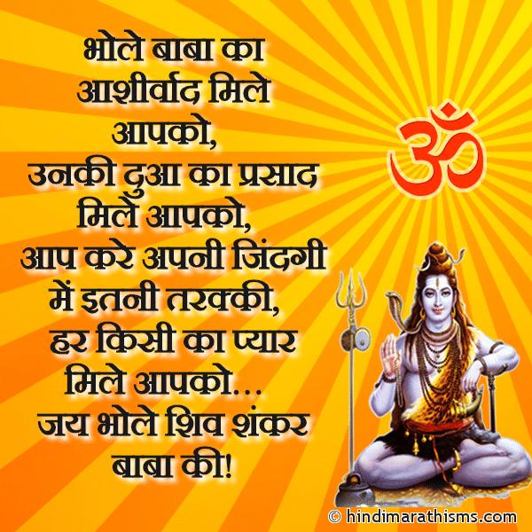 Jay Bhole Shiv Shankar Baba Ki