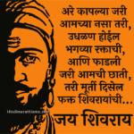 Jay Shivray Jay Shivchatrapati
