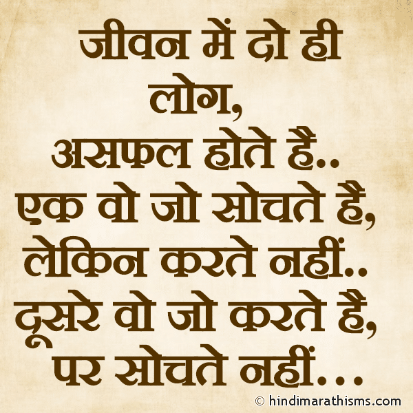 Jeevan Me Do Log Asafal Hote Hai