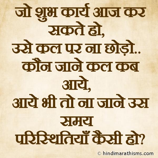 Koi Bhi Shubh Karya Aaj Karo Kal Nahi