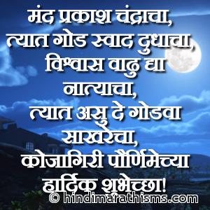 Kojagiri Pornimechya Hardik Shubhechha