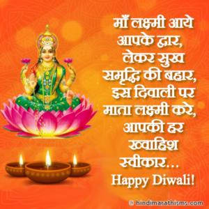 Maa Lakshmi Diwali SMS