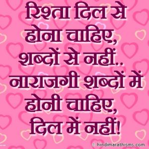 Narajgi Shabdo Me Ho Dil Me Nahi