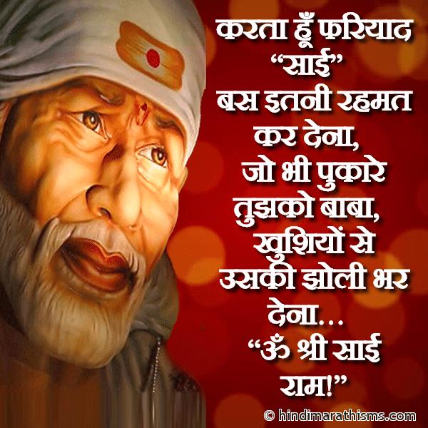 Om Shree Sai Ram