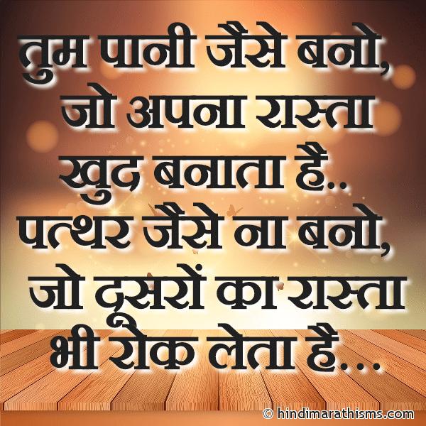 Pani Jaise Bano Patthar Jaise Nahi