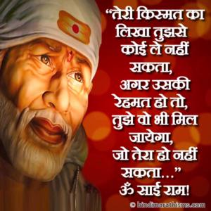 Saibabanche Sundar Vakya