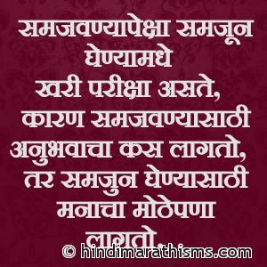 Samjun Ghenyasathi Manacha Mothepana Lagto
