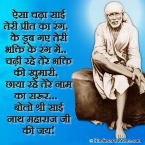 Shree Sai Nath Maharaj Ji Ki Jay