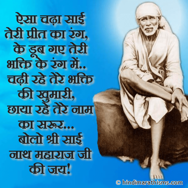 SAI BABA SMS HINDI Image