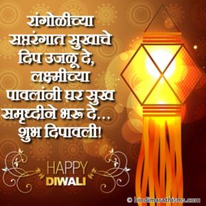 Shubh Dipawali Wishes Marathi