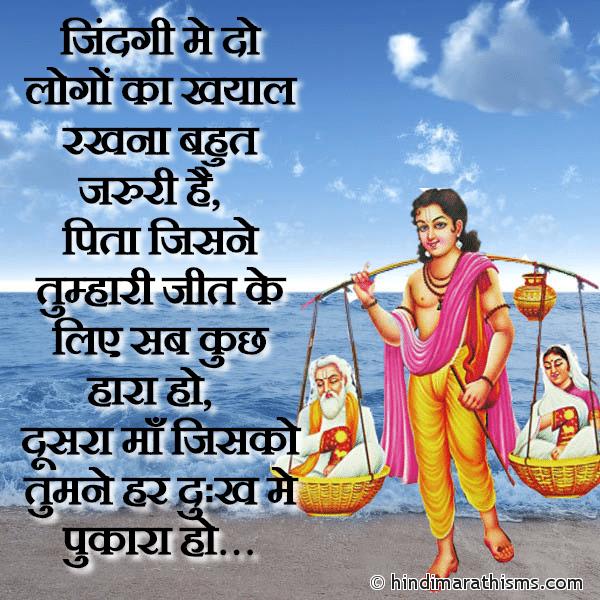 Zindagi Mein Do Logon Ka Khayaal Rakhna