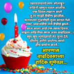 Vahinicha Vadhdivas   Birthday Wishes for Sister in Law