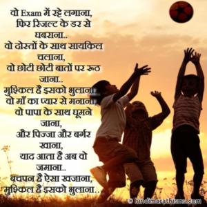 Bachpan SMS Hindi