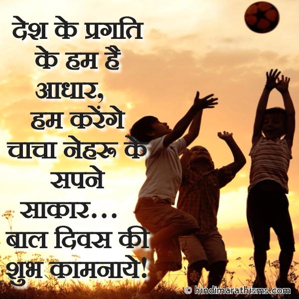 Bal Divas Ki Shubh Kamnaye