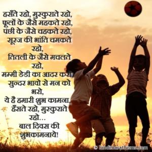 Bal Divas Ki Shubhkamnaye