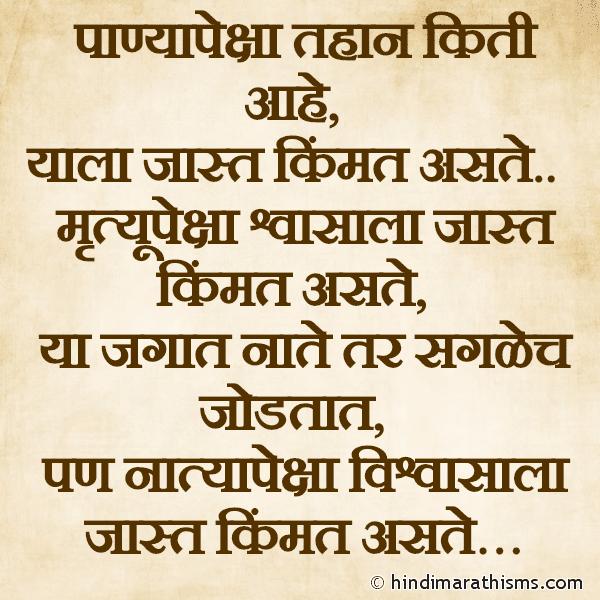 Natya Peksha Vishwasala Jast Kimmat Aste