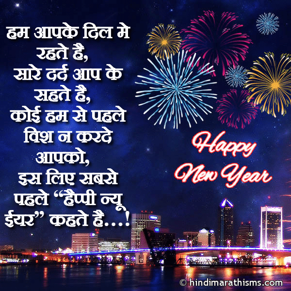 Advance Happy New Year SMS
