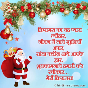 Christmas Wishes SMS in Hindi