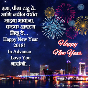 Funny New Year Wishes for Friends Marathi