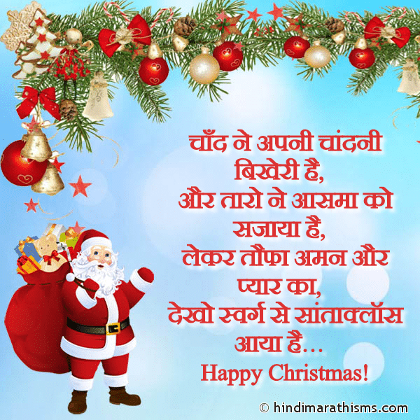 Happy Christmas SMS in Hindi