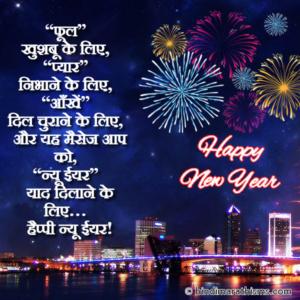 Happy New Year Hindi SMS