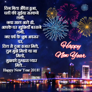 Happy New Year SMS For Love