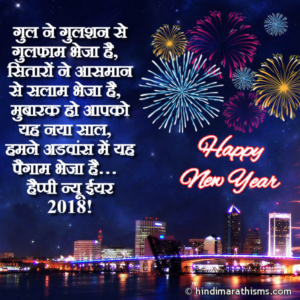 Happy New Year SMS Hindi