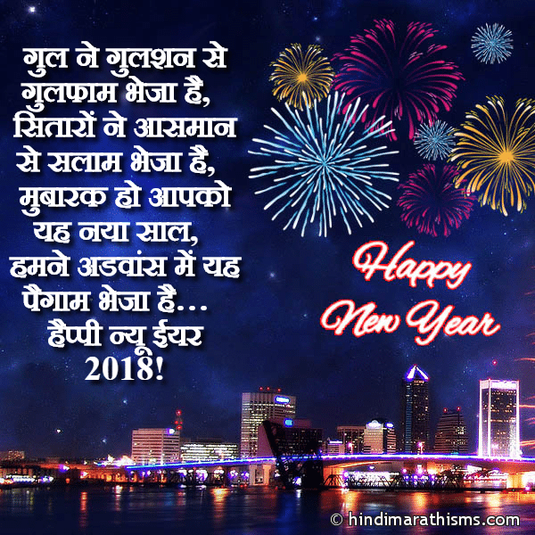 Happy New Year SMS Hindi