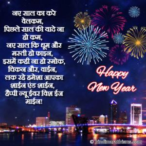 Happy New Year Wish SMS in Hindi