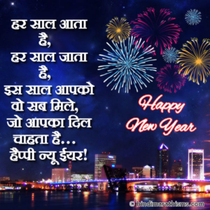 Har Saal Aata Hai SMS in Hindi