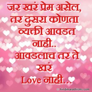 Jar Khare Prem Asel Tar