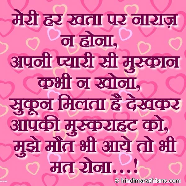 Mujhe Maut Aaye To Bhi Mat Rona