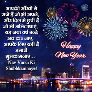 Nav Varsh Ki Shubhkamnaye SMS
