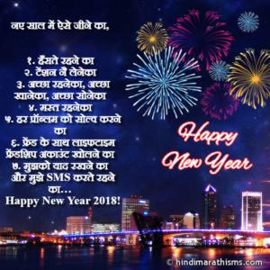 Naye Saal Ka Hindi SMS