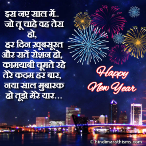 New Year SMS for Friends in Hindi