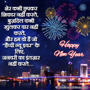 New Year SMS in Advance