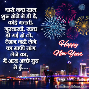 New Year SMS in Hindi For Friend