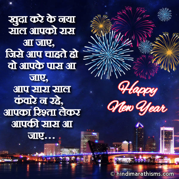 New Year SMS in Hindi for Love