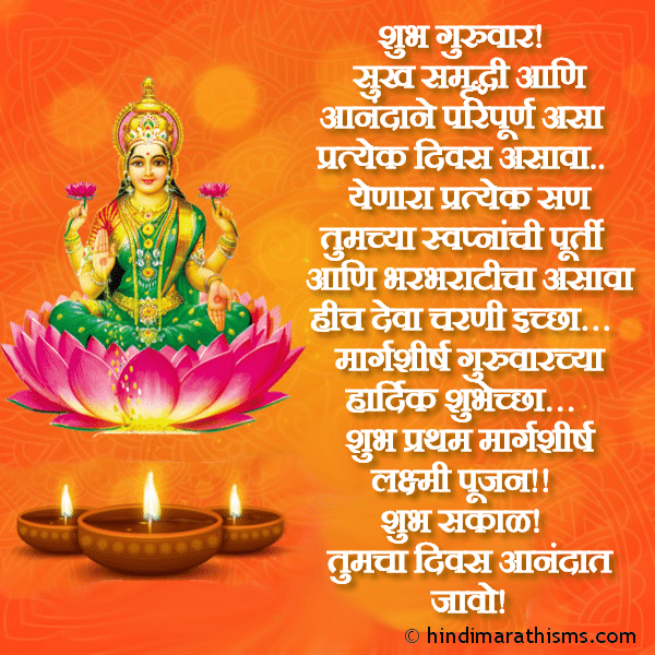 Shubh Pratham Margashirsh Lakshmi Pujan