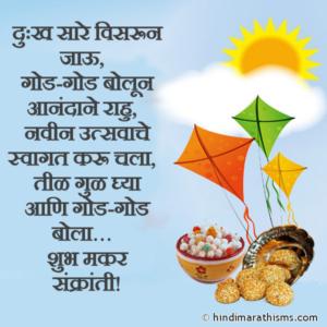 मकर संक्रांती मराठी SMS | Makar Sankranti SMS