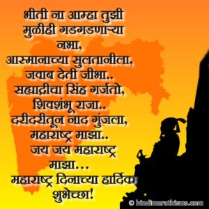 महाराष्ट्र दिनाच्या हार्दिक शुभेच्छा