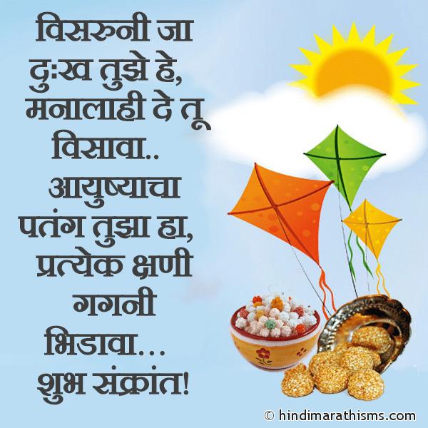 शुभ संक्रांत | Shubh Sankrant