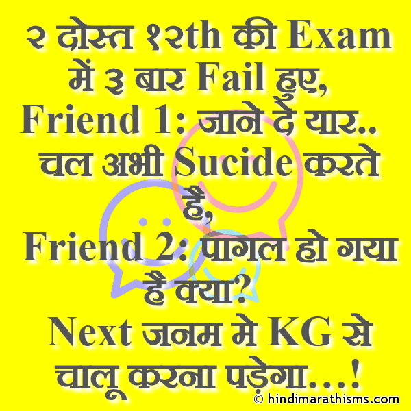 2 Friends After Fail in Exam Joke