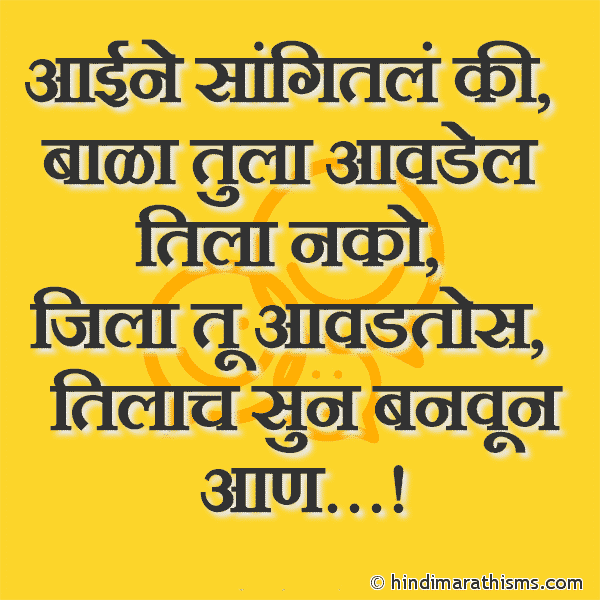 Aai Mhanali Tilach Sun Banav Ji
