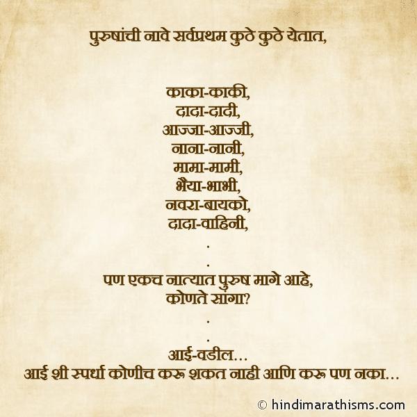 Aai Shi Spardha Karu Naka