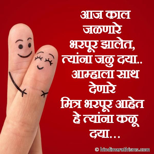 Aaj Kaal Jalnare Bharpur Jhalet