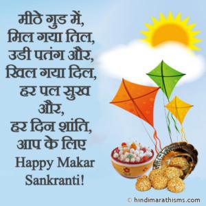 Aap Ke Liya Happy Makar Sankranti