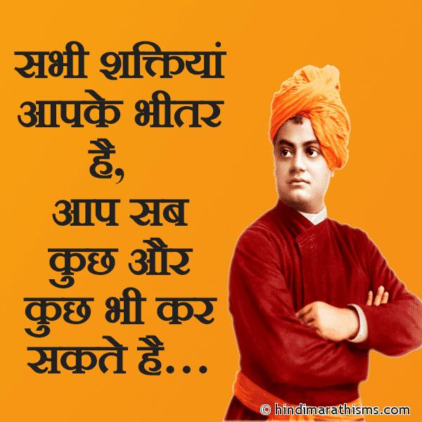 Aap Kuch Bhi Kar Sakte Hai