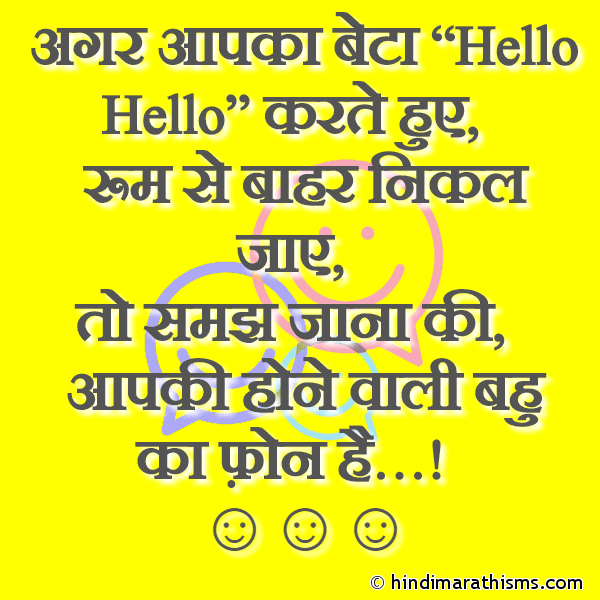 Aapki Hone Wali Bahu Ka Phone